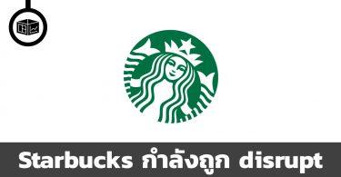 สรุปข้อมูลบริษัท Starbucks