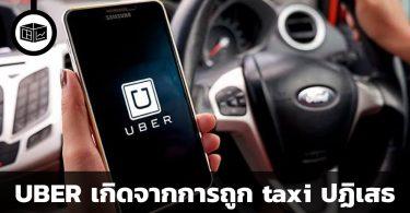 สรุปข้อมูลบริษัท uber