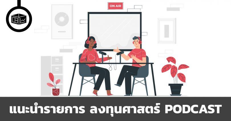 แนะนำรายการ ลงทุนศาสตร์ PODCAST