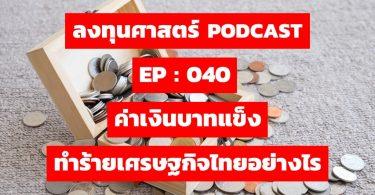 ค่าเงินบาทแข็ง ทำร้ายเศรษฐกิจไทยอย่างไร