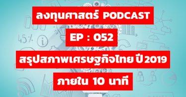สรุปสภาพเศรษฐกิจไทย ปี 2019 ภายใน 10 นาที