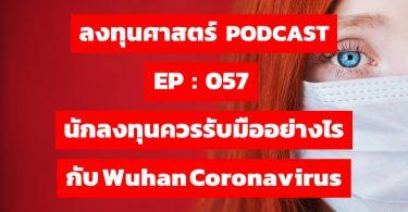 นักลงทุนควรรับมืออย่างไรกับ Wuhan Coronavirus