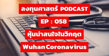 หุ้นน่าสนใจในวิกฤต Wuhan Coronavirus