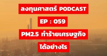 PM2.5 ทำร้ายเศรษฐกิจได้อย่างไร