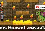 สรุปข้อมูลบริษัท Huawei