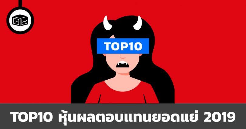 TOP10 หุ้นผลตอบแทนยอดแย่ประจำปี 2019