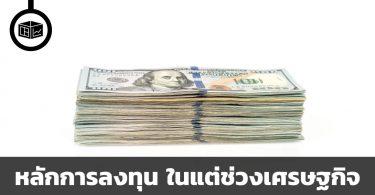 หลักการเลือกลงทุน ในแต่ช่วงเศรษฐกิจ