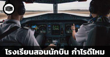 โรงเรียนสอนนักบิน กำไรดีไหม