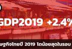 เศรษฐกิจไทยปี 2019 โตต่ำที่สุดในรอบ 5 ปี