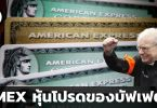 สรุปข้อมูลบริษัท American Express