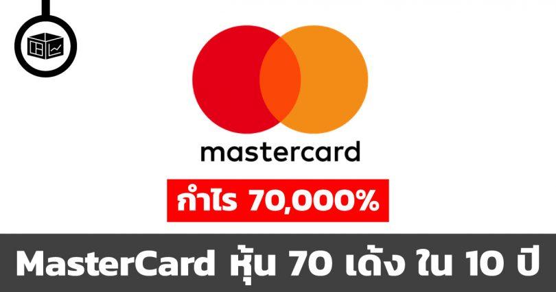 สรุปข้อมูลบริษัท MasterCard