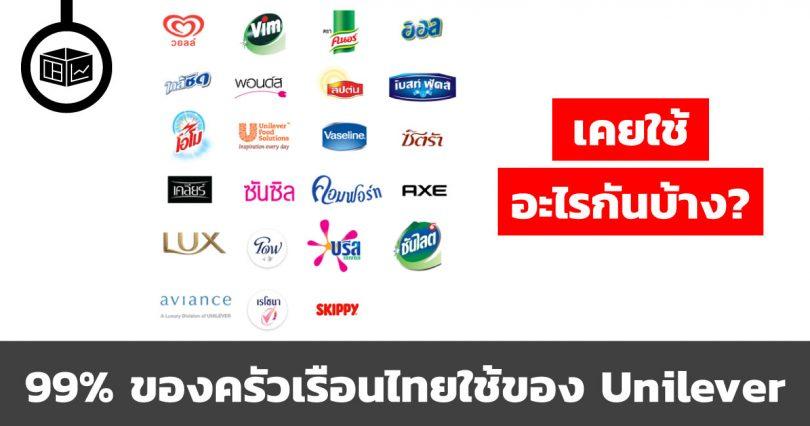สรุปข้อมูลบริษัท Unilever