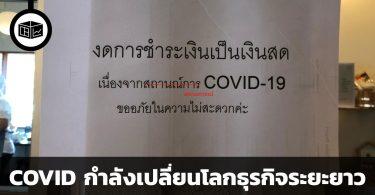 ผลกระทบที่คาดไม่ถึงจาก COVID – 19