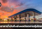 ทำไมราคาน้ำมันถึงส่งผลต่อตลาดหุ้นไทยอย่างมาก