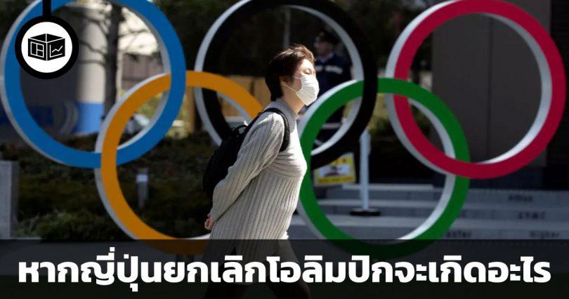 หากญี่ปุ่นยกเลิกโอลิมปิกจะเกิดอะไร