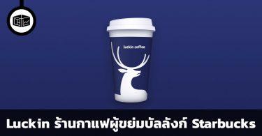สรุปข้อมูลบริษัท Luckin Coffee