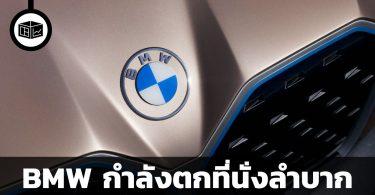 สรุปข้อมูลบริษัท BMW