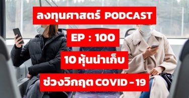 10 หุ้นน่าเก็บ ช่วงวิกฤต COVID - 19