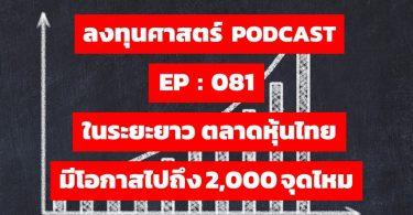 ในระยะยาว ตลาดหุ้นไทยมีโอกาสไปถึง 2,000 จุดไหม