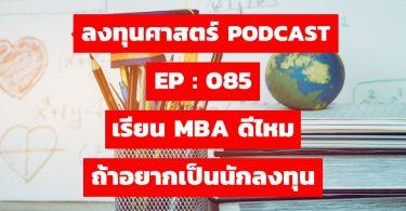 เรียน MBA ดีไหม ถ้าอยากเป็นนักลงทุน