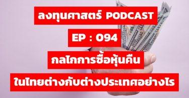 กลไกการซื้อหุ้นคืน ในไทยต่างกับต่างประเทศอย่างไร