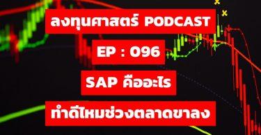 SAP คืออะไร ทำดีไหมช่วงตลาดขาลง
