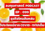 ธุรกิจไหนส้มหล่น ได้ประโยชน์จาก COVID - 19 ไปเต็ม ๆ