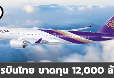 THAI การบินไทย ขาดทุน 12,000 ล้านบาท