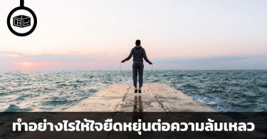 ทำอย่างไรให้ใจยืดหยุ่นต่อความล้มเหลว