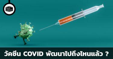 วัคซีน COVID – 19 พัฒนาไปถึงไหนแล้ว ?
