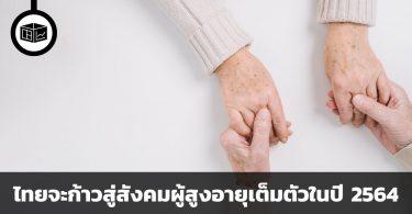ไทยจะก้าวสู่สังคมผู้สูงอายุเต็มตัวในปี 2564