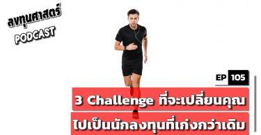 3 Challenge ที่จะเปลี่ยนคุณไปเป็นนักลงทุนที่เก่งกว่าเดิม