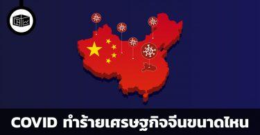 COVID - 19 ทำร้ายเศรษฐกิจจีนได้ขนาดไหน