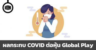 ผลกระทบ COVID – 19 ต่อหุ้นกลุ่ม Global Play