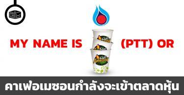PTTOR กำลังจะเข้าตลาดหุ้น