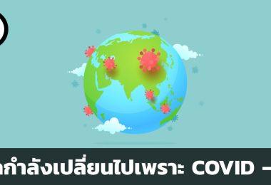 โลกกำลังเปลี่ยนไปเพราะ COVID – 19