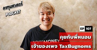 คุยเรื่องเงินกับพี่หนอม เจ้าของเพจ TaxBugnoms