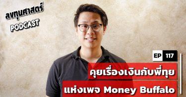 ลงทุนศาสตร์ PODCAST EP117 : คุยเรื่องเงินกับพี่ทุย แห่งเพจ Money Buffalo