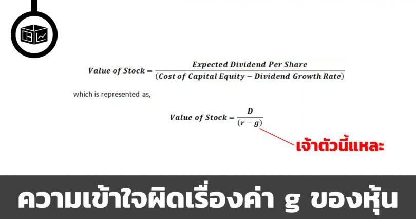 ค่าการเติบโต (g) ของหุ้นควรเป็นเท่าไหร่ดี