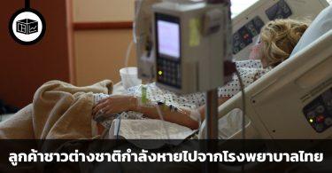 ลูกค้าชาวต่างชาติกำลังหายไปจากโรงพยาบาลไทย