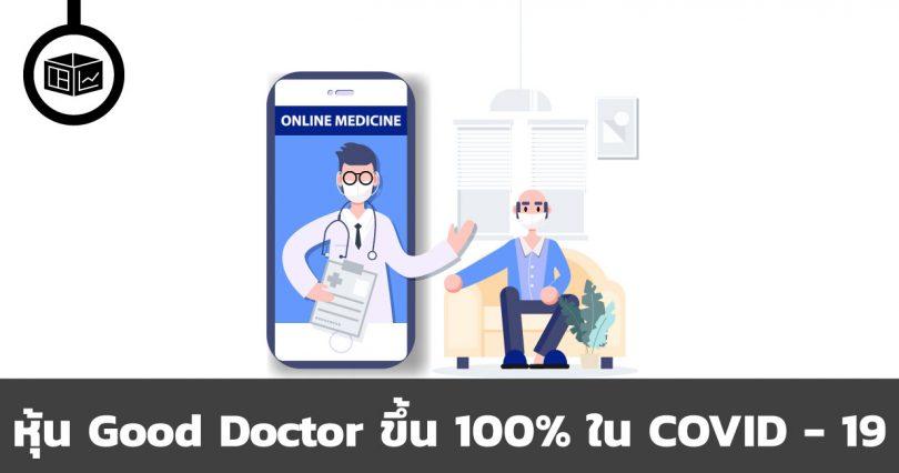 สรุปข้อมูลบริษัท Good Doctor