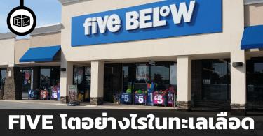 สรุปข้อมูลบริษัท Five Below