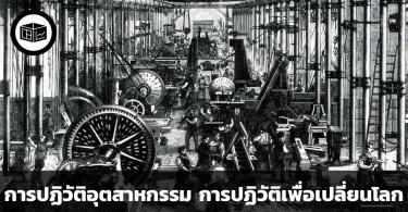 การปฏิวัติอุตสาหกรรม การปฏิวัติเพื่อเปลี่ยนโลก