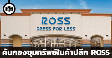 สรุปข้อมูลบริษัท Ross Store