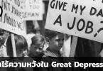 ประชาชนมีชีวิตอยู่กันอย่างไรช่วง Great Depression