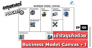 เข้าใจธุรกิจด้วย Business Model Canvas + 1