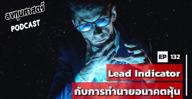 Lead Indicator กับการทำนายอนาคตหุ้น