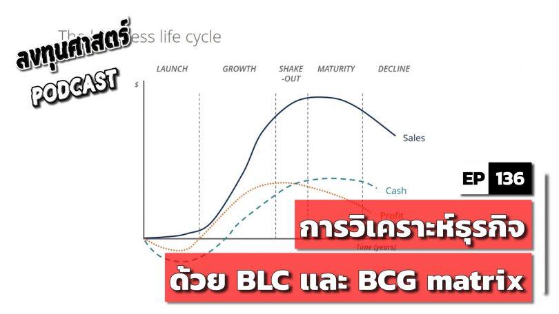 การวิเคราะห์ธุรกิจด้วย BLC และ BCG matrix