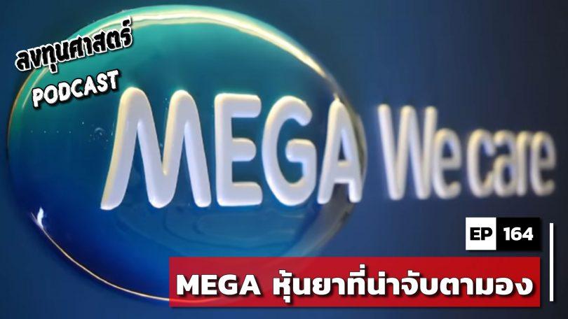 MEGA หุ้นยาที่น่าจับตามอง
