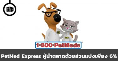 สรุปข้อมูลบริษัท PetMed Express